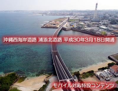 沖縄総合事務局南部国道事務所